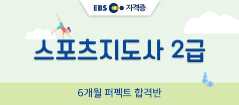 2019 스포츠지도사 2급, 생활/유소년/노인/장애인 스포츠지도사 2급 동시 대비 가능!