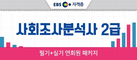 2019 사회조사분석사 2급, 마케팅/통계 분야 국가공인자격증!