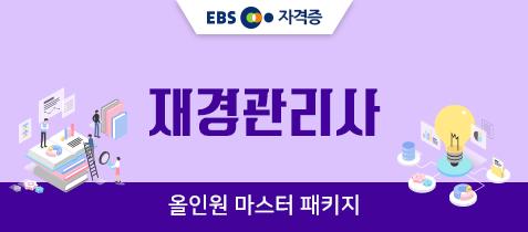 2019 재경관리사, 최신 개정 세법 완벽 반영!