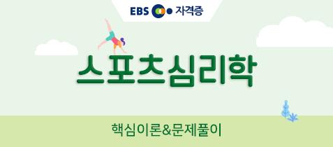 스포츠지도사 2급, 스포츠심리학_핵심이론&문제풀이