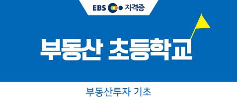 부동산재테크, 부동산 초등학교_부동산투자 기초