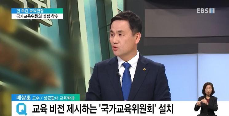 <한 주간 교육현장> 국가교육위원회 설립 착수‥'실효성' 논란