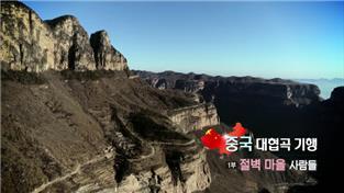 세계테마기행, 중국 대협곡 기행 1부 절벽 마을 사람들