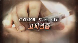 명의, 건강검진이 보내는 경고 - 고지혈증