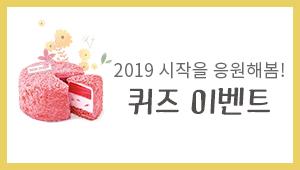 2019 시작을 응원해봄! 퀴즈 이벤트