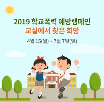 2019 학교폭력 예방캠페인 교실에서 찾은 희망 4월 15일(월) ~ 7월 7일(일)