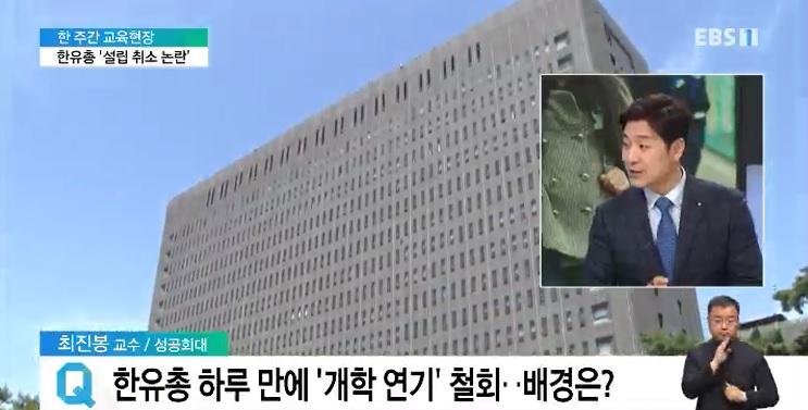 <한 주간 교육현장> 한유총 설립 취소 논란‥향후 전망은?