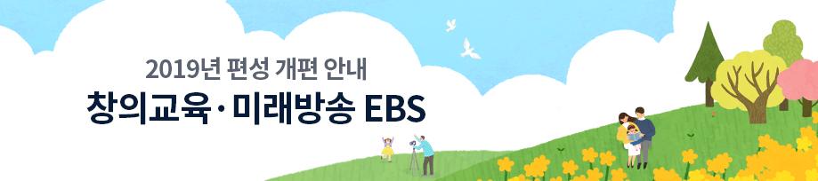 창의교육, 미래방송 EBS 2019년 봄, 방송 개편 안내 2019년 4월 1일, EBS가 새롭게 거듭납니다