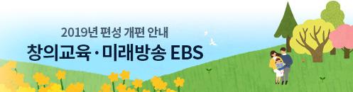 2019년 편성 개편 안내 창의교육 미래방송 EBS