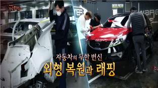 극한 직업, 자동차의 무한 변신 - 외형 복원과 래핑