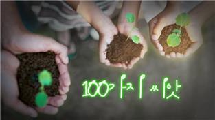 지식채널e, 100가지 씨앗