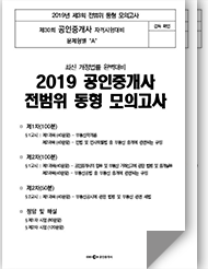 2019 EBS 전범위 동형 모의고사, (해설특강 3회분 무료제공)