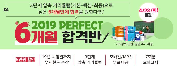 2019 PERFECT 6개월 합격반