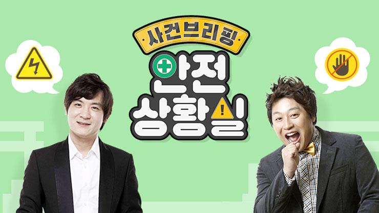사건 브리핑-안전상황실, 튀김