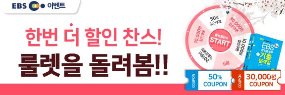 [EBS직업] 공인중개사 3월 룰렛 이벤트
