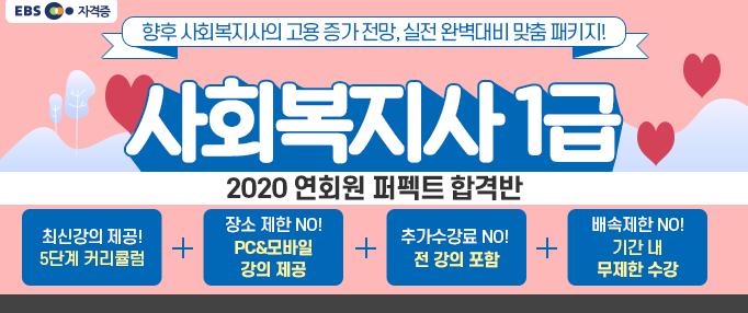 2020 사회복지사 1급 1년반