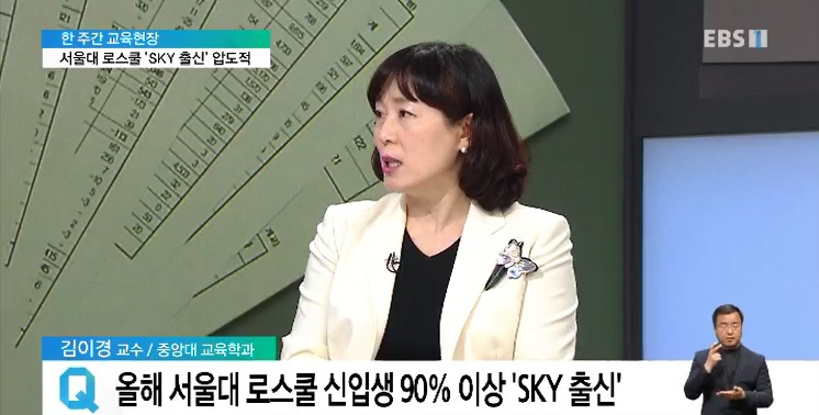 <한 주간 교육현장> 서울대 로스쿨 'SKY 출신' 압도적..이유는?