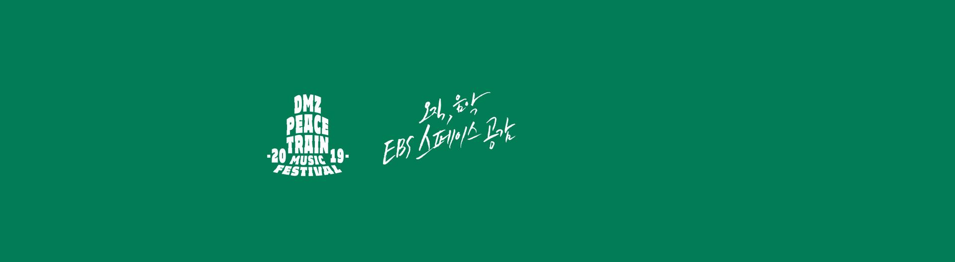 'DMZ 피스트레인 뮤직페스티벌 2019'