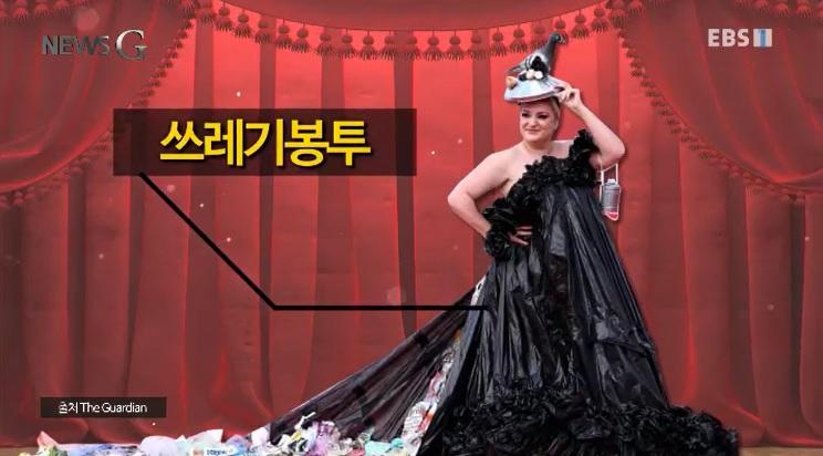 <뉴스G> 그녀가 쓰레기로 만든 드레스를 입은 이유