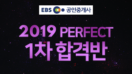 2019 PERFECT 1차 합격반