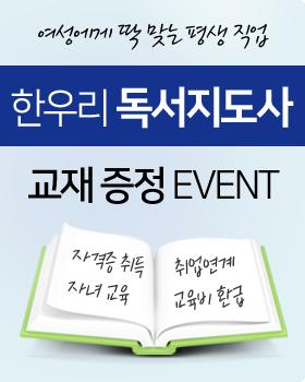 독서지도사 교재증정 이벤트