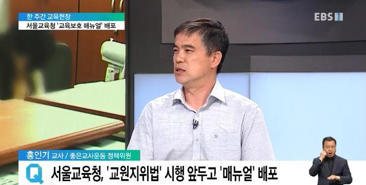 <한 주간 교육현장> 서울교육청 '교원지위법' 시행 앞두고 '매뉴얼' 배포‥이유는?