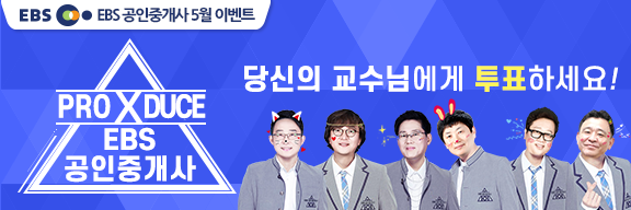 [EBS직업] 프로듀스 x EBS공인중개사 이벤트