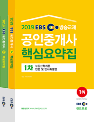 [세트] 2019년 EBS 공인중개사, 1,2차 핵심요약집(2권)