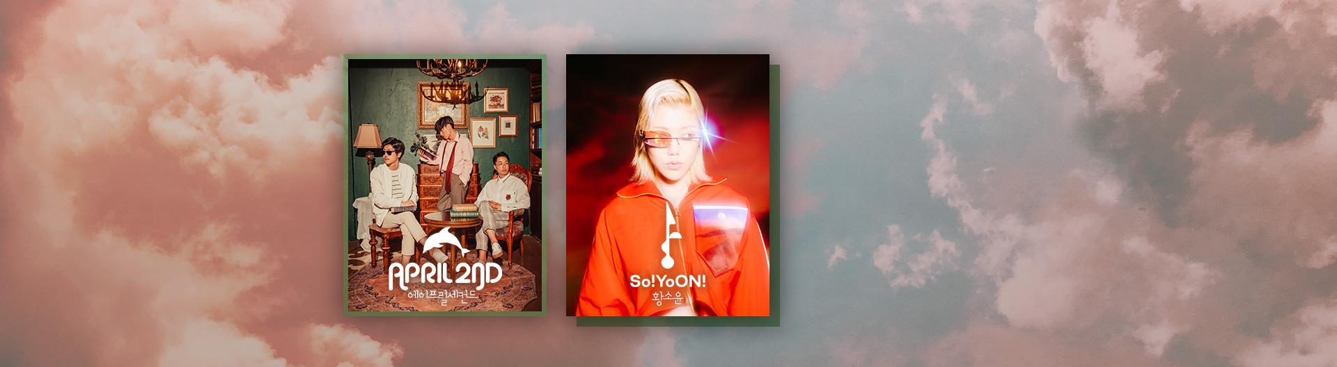 에이프릴 세컨드(April 2nd) X So!YoON!(황소윤)
