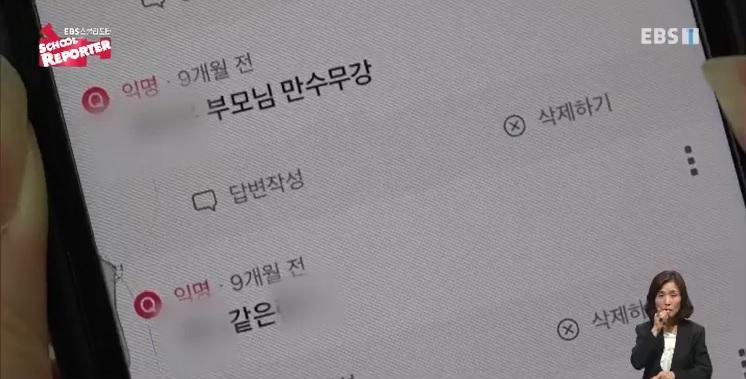 '익명성' 악용‥도 넘은 청소년 사이버 폭력