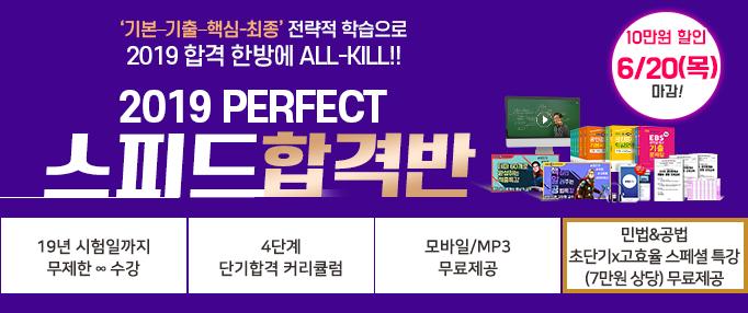 2019 PERFECT 스피드 합격반