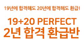 2019 PERFECT 2년 합격 환급반