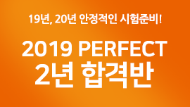 2019 PERFECT 2년 합격반