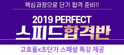 2019 스피드 합격반