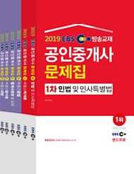 [세트] 2019년 EBS 공인중개사, 1,2차 문제집(6권)