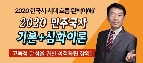 공무원 한국사의 대명사!, 한국사의 맥을 잡고 문제의 핵심을 짚다!
