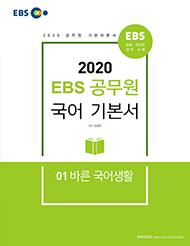 2020 EBS 공무원 국어, 기본서(전3권)