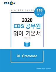 2020  EBS 공무원 영어 기본서, (전2권)