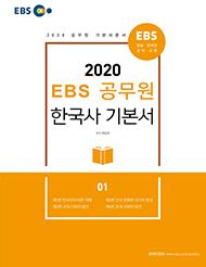 2020 EBS 공무원 한국사, 기본서(전3권)