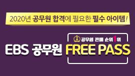 2020 EBS 공무원 FREE PASS, 공무원 시험, 시작부터 합격까지