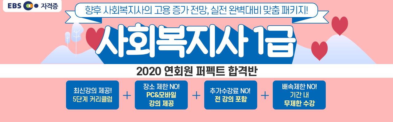 2020 사회복지사1급 1년반