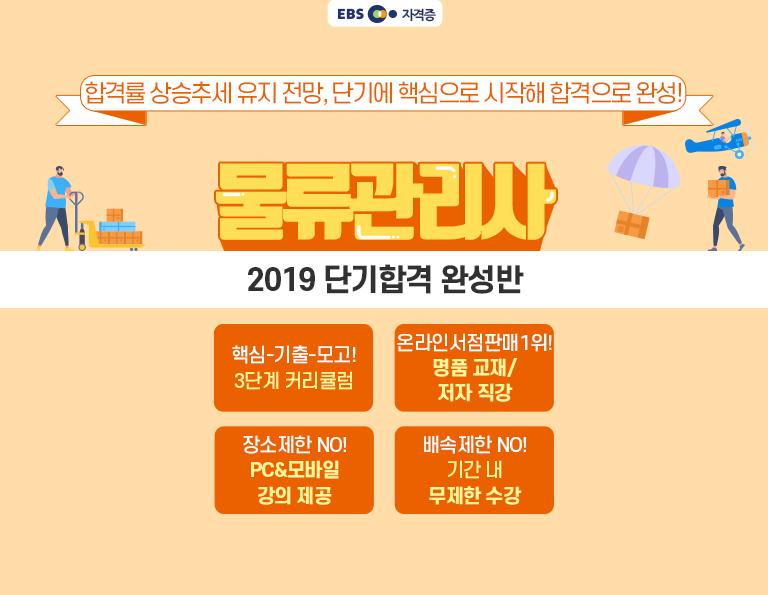 2019 물류관리사 단기반