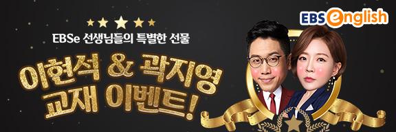 EBSe 이현석 & 곽지영 교재 이벤트!