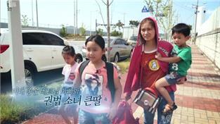 글로벌 아빠 찾아 삼만리, 이대 종손 베트남 아빠와 권법소녀 큰딸