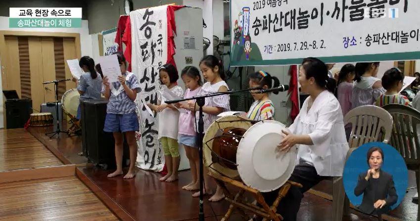 <교육현장 속으로> 여름방학, 우리 전통문화를 배운다