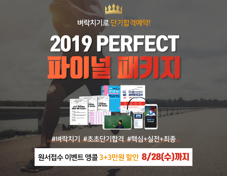 2019 PERFECT 파이널 패키지