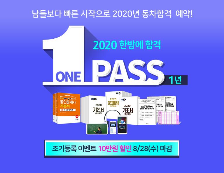 [조기등록] 2020 ONE PASS(1년)