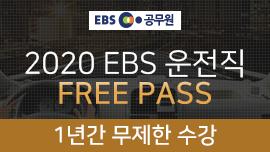 2019 EBS 지역인재 합격반