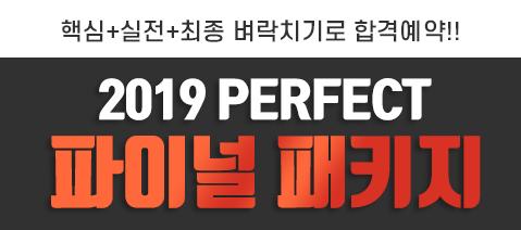 2019 파이널 패키지, 벼락치기로 초단기 합격예약!