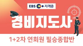 2019 경비지도사, 1+2차 연회원 필승종합반